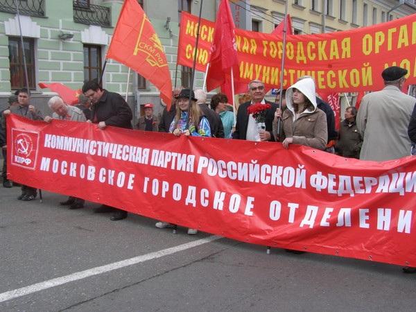 Демонстрация в Москве