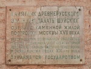 Табличка на палатах