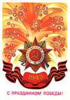 День Победы. История празднования.  Бессмертный полк