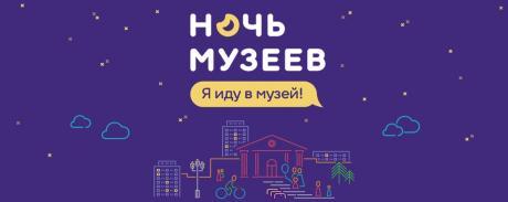 Ночь в музее - 2017,  Москва.  Список  участников