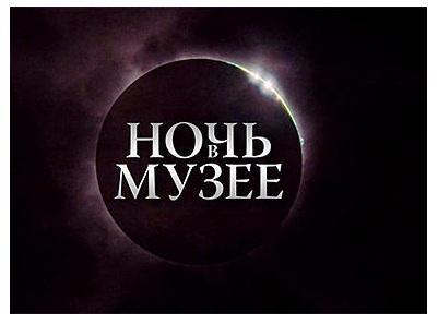 Ночь музеев-2012,  Москва.  Список участников.