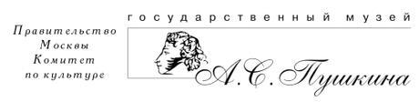 Выставка в музее Пушкина на Пречистенке