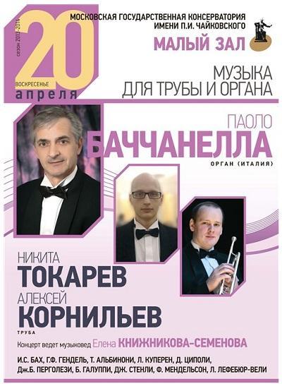 20 апреля - концерт трубачей,  приходите!