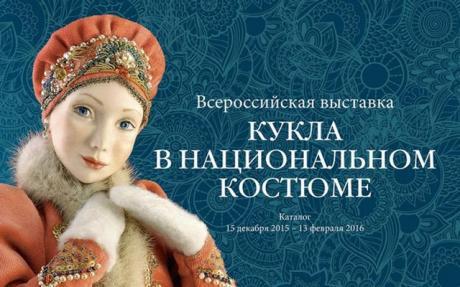 «Кукла в национальном костюме»