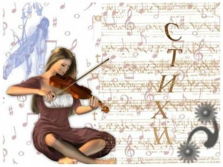 Поэзия и музыка! Cтихи и проза о музыке и музыкантах