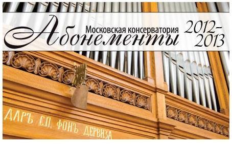 Абонементы  Московской консерватории 2012-2013 гг
