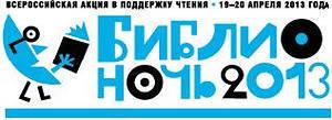 Библионочь-2013. Список участников.