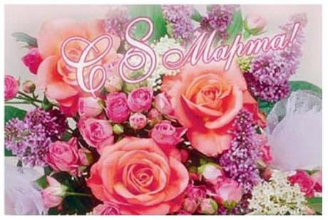 Поздравляем с женским днем  8 марта!