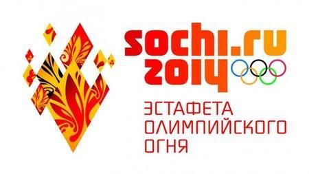 Эстафета олимпийского огня началась!