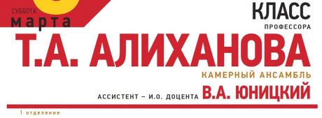 Концерт учеников Т.А. Алиханова