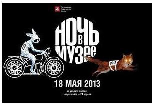 Ночь в музее-2013. Список участников. Москва